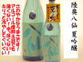 陸奥八仙 夏吟醸 日本酒通販 日本酒ショップくるみや