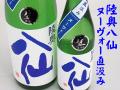 陸奥八仙 ヌーヴォー 直汲み 特別純米無濾過生原酒 青ラベル 八戸の地酒通販 日本酒ショップくるみや