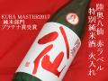 陸奥八仙 赤ラベル 特別純米酒 火入れ 八戸の地酒通販 日本酒ショップくるみや
