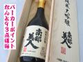 南部美人 純米大吟醸  岩手の地酒通販 日本酒ショップくるみや