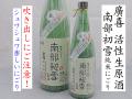 廣喜(ひろき)純米にごり活性生原酒 南部初雪 岩手の地酒通販 日本酒ショップくるみや