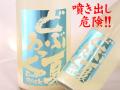 陸奥八仙 夏どぶろっく 純米活性にごり生酒 八戸の地酒通販 日本酒ショップくるみや