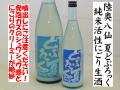 陸奥八仙 夏どぶろっく 純米活性にごり生酒 日本酒通販 日本酒ショップくるみや
