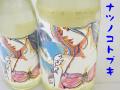 松の寿 ナツノコトブキ 純米吟醸 五百万石 無濾過生酒 栃木の地酒通販 日本酒ショップくるみや