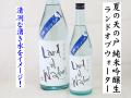 夏の天の戸 ランド・オブ・ウォーターLand of Water 純米吟醸生酒 夏のランド 秋田の地酒通販 日本酒ショップくるみや