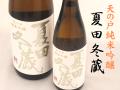 天の戸 夏田冬蔵 純米吟醸 こま美仕込 秋田の地酒通販 日本酒ショップくるみや