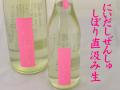 にいだしぜんしゅ しぼり 直汲み生原酒 生もと純米原酒 地酒通販 日本酒ショップくるみや