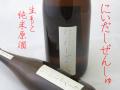 にいだしぜんしゅ 生もと純米原酒 福島の地酒通販 日本酒ショップくるみや