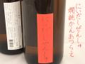 にいだしぜんしゅ 燗誂(かんあつらえ)生もと純米酒 福島の地酒通販 日本酒ショップくるみや