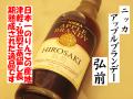 ニッカアップルブランデー弘前 日本酒ショップくるみや