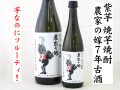 紫芋焼芋焼酎 農家の嫁 7年古酒 芋焼酎通販 日本酒ショップくるみや