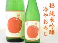 穏おだやか 冷やおろし 純米吟醸 日本酒通販 日本酒ショップくるみや