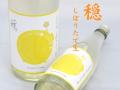 穏おだやか 純米吟醸 しぼりたて生 福島の地酒通販 日本酒ショップくるみや