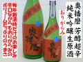 奥播磨 芳醇超辛 純米吟醸おりがらみ生原酒 日本酒通販 日本酒ショップくるみや