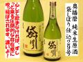 奥播磨 袋しぼり仕込29号 純米生原酒 日本酒通販 日本酒ショップくるみや