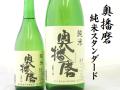 奥播磨 純米スタンダード 兵庫の地酒通販 日本酒ショップくるみや