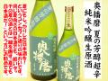 奥播磨 夏の芳醇超辛 純米吟醸生原酒 日本酒通販 日本酒ショップくるみや