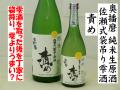 奥播磨 佐瀬式袋吊り雫酒 責め 純米生原酒 日本酒通販 日本酒ショップくるみや