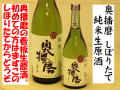 奥播磨 純米生原酒 しぼりたて 日本酒通販 日本酒ショップくるみや