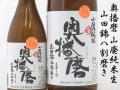 奥播磨 山廃純米生原酒 山田錦八割磨き 兵庫の地酒通販 日本酒ショップくるみや
