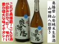 奥播磨 山廃純米生原酒 山田錦八割磨き 日本酒通販 日本酒ショップくるみや