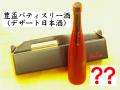 豊盃 パティスリー酒(デザート日本酒)360ml 日本酒通販 日本酒ショップくるみや
