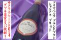 プリマ ペルラ ブラン ド ブラン シャルドネ ブリュット スパークリングワイン 日本酒ショップくるみや