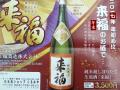 来福 元日届け 純米超しぼりたて生原酒 茨城の地酒通販 日本酒ショップくるみや
