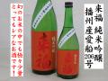 来福 純米吟醸 播州産愛船206号 茨城の地酒通販 日本酒ショップくるみや