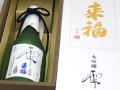 来福 大吟醸 雫 720ml SAKE COMPETITION 2017 吟醸部門 金賞第1位受賞 日本酒通販 日本酒ショップくるみや