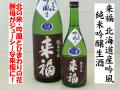 来福 純米吟醸生酒 北海道産吟風 日本酒通販 日本酒ショップくるみや