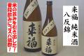 来福 八反錦 純米酒 ベゴニアの花酵母 茨城の地酒通販 日本酒ショップくるみや