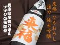 来福 ひやおろし 強力仕込 純米吟醸 茨城の地酒通販 日本酒ショップくるみや