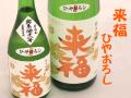 来福 ひやおろし 純米吟醸 兵系酒十八号&ひまわり花酵母 茨城の地酒通販 日本酒ショップくるみや