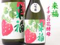 来福 イチゴの花酵母 純米吟醸 茨城の地酒通販 日本酒ショップくるみや