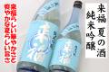 来福 夏の酒 純米吟醸 茨城の地酒通販 日本酒ショップくるみや