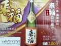 来福 元日届け 純米吟醸 超しぼりたて生原酒 茨城の地酒通販 日本酒ショップくるみや