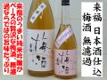 来福 梅酒 無濾過 日本酒仕込 梅酒通販 日本酒ショップくるみや