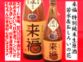 来福 特別純米生原酒 甘口 若水&おしろいの花 スイート来福 日本酒通販 日本酒ショップくるみや