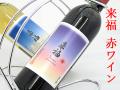 来福 SUNSET 赤ワイン RAIHUKU WINE 750ml ワイン通販 日本酒ショップくるみや