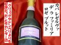 マス デ モニストロル カバ レゼルヴァ デ ラ ファミリア ロゼ ブルット スパークリングワイン 通販 日本酒ショップくるみや