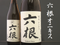 六根 純米酒 オニキス 青森の地酒通販 日本酒ショップくるみや