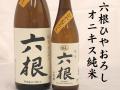 六根 オニキス ひやおろし 純米 青森の地酒通販 日本酒ショップくるみや