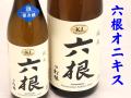 六根ろっこん オニキス 純米生酒 日本酒通販 日本酒ショップくるみや