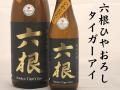 六根 タイガーアイ ひやおろし 純米吟醸 華吹雪 青森の地酒通販 日本酒ショップくるみや
