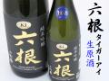 六根(ろっこん) タイガーアイ 純米吟醸生原酒 華吹雪 弘前の地酒通販 日本酒ショップくるみや
