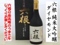 六根ろっこん ダイヤモンド 純米大吟醸 弘前の地酒通販 日本酒ショップくるみや