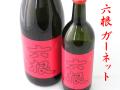 松緑 六根ろっこん ガーネット 純米吟醸 日本酒通販 日本酒ショップくるみや