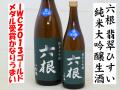 松緑 六根ろっこん 純米大吟醸生酒 翡翠ひすい 日本酒通販 日本酒ショップくるみや
