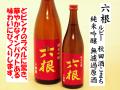 松緑 六根 純米吟醸 無濾過原酒 ルビー 秋田酒こまち 日本酒通販 日本酒ショップくるみや